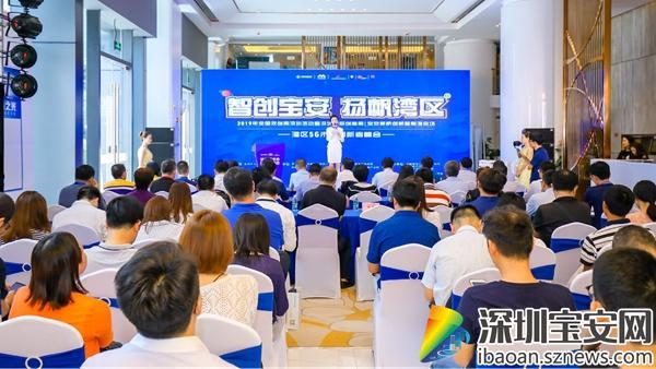 2019湾区5G未来创新者峰会在创新智慧港产业园举办