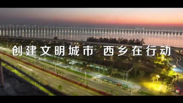 西乡文明系列短视频之《西乡文明故事》