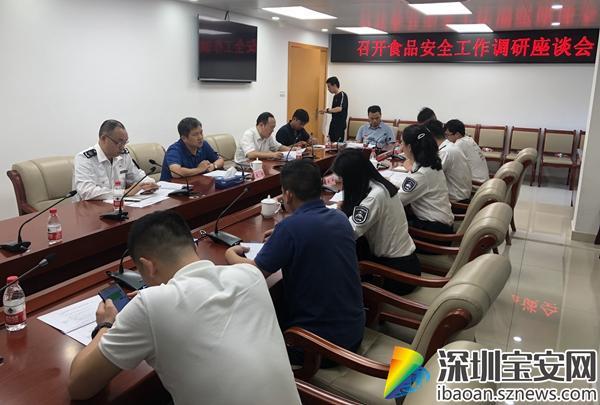 福海街道召开食品安全工作调研座谈会