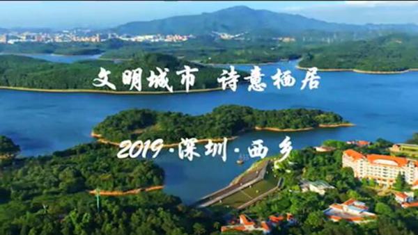 深圳西乡:文明城市 诗意栖息