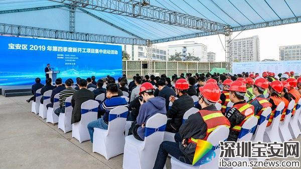 宝安区2019年第四季度新开工项目集中启动活动举行