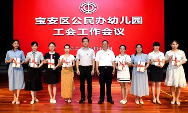 宝安区公民办幼儿园工会工作会议召开