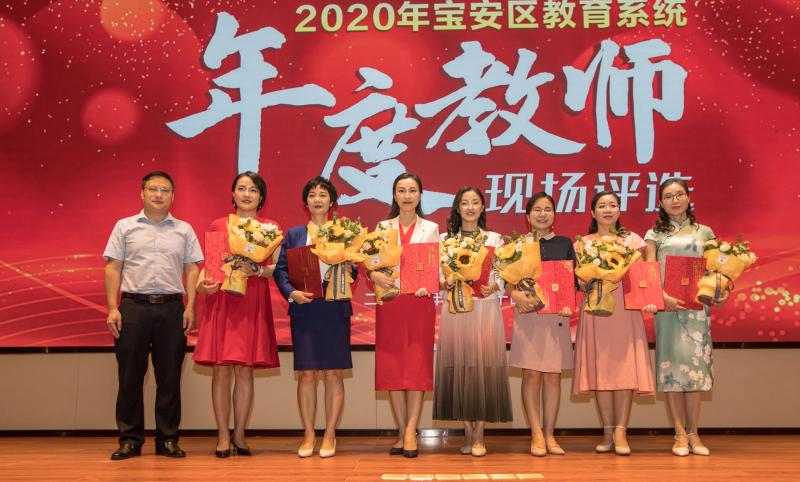 """2020年5名宝安区""""年度教师""""重磅揭晓!"""